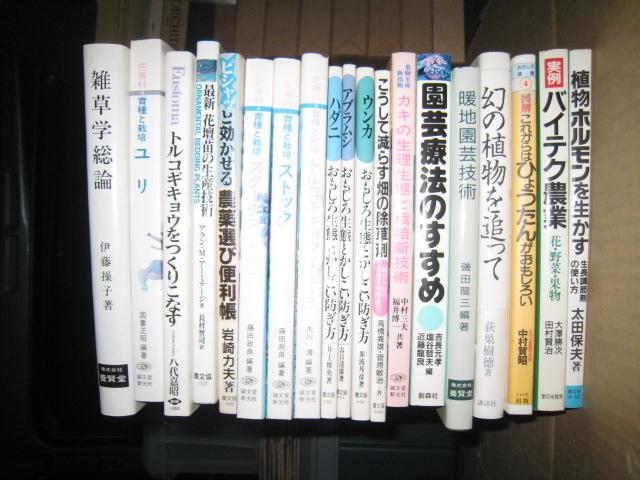 20140619_薬草の本