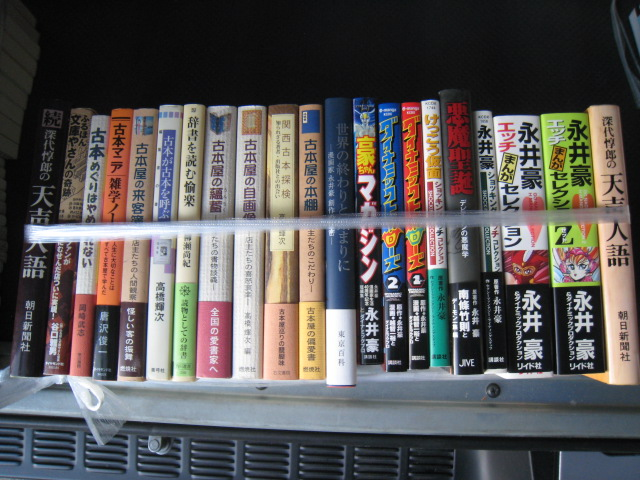 20140830_永井豪に関する本