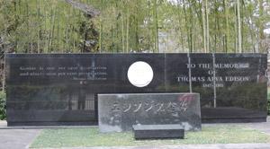 エジソン記念碑blog01
