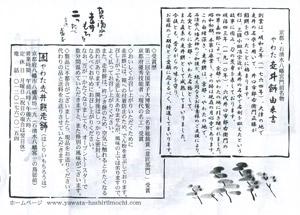 やわた走井餅blog03