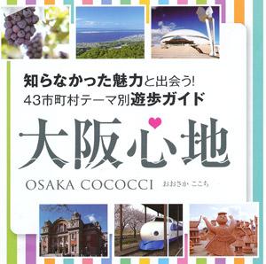大阪心地blog01