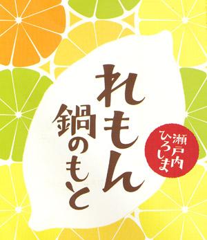 レモン鍋のもとblog01