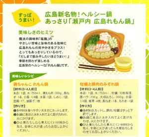レモン鍋のもとblog02