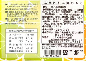 レモン鍋のもとblog03