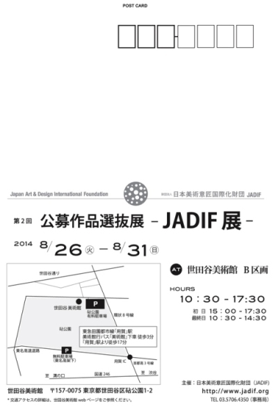 jadif_itinerary - コピー