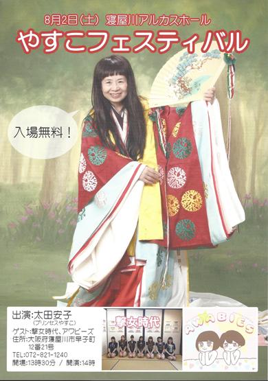 yasuko0010.jpg