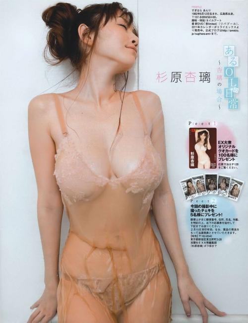 杉原杏璃 グラビア 画像 09