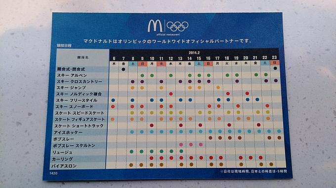 MAC_20140214