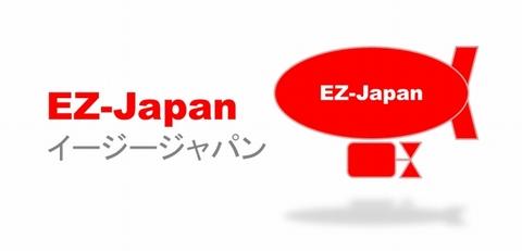 EZ-Japan_logo_140601S.jpg