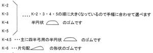 当てゴム形状_edited-1
