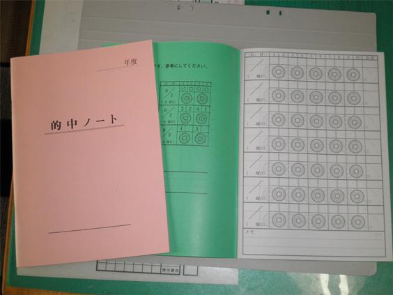 的中ノート買いました