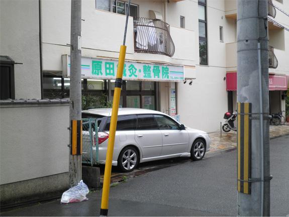 原田鍼灸院