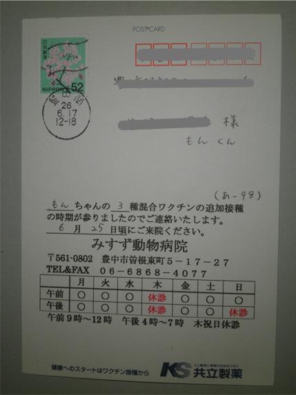 ワクチン注射1