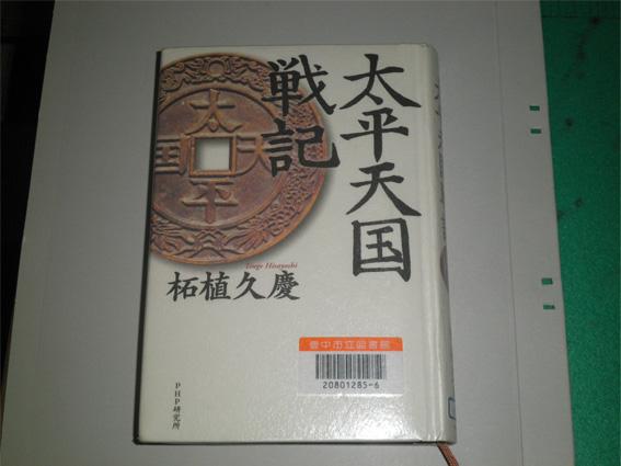 太平天国戦記