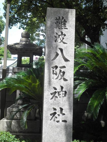 八坂神社1
