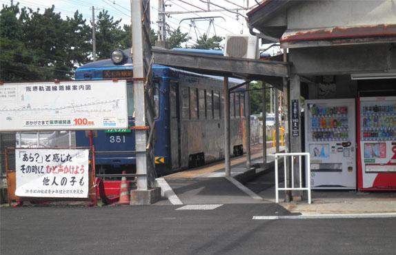 阪堺電車浜寺駅