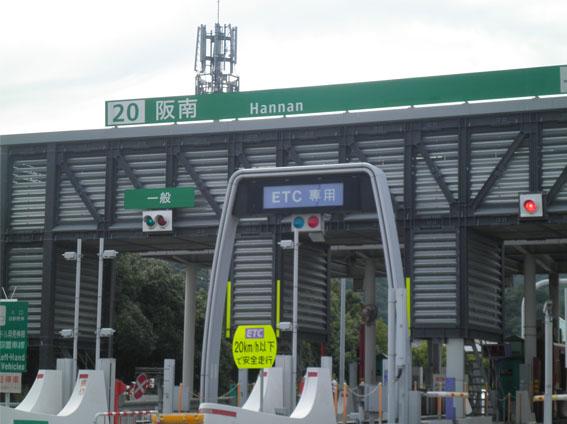 阪和高速3