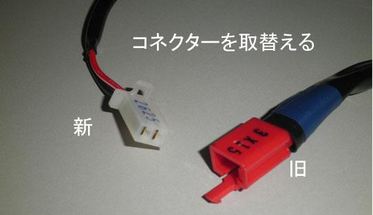 コネクター取り替え1