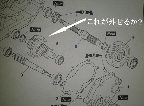 ドライブギア3-1