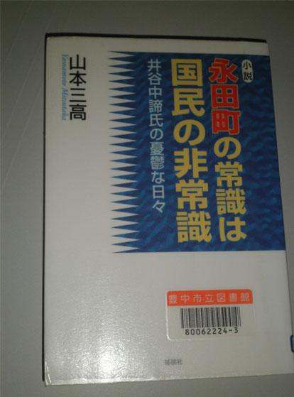 永田町の常識は国民の非常識