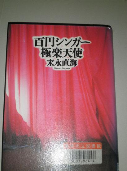 100円シンガー