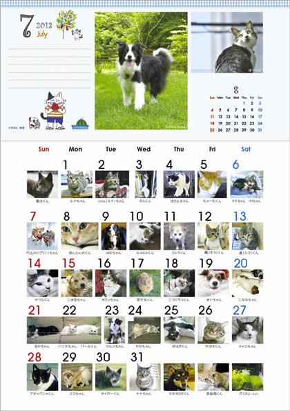 2013_365wankonyanko_calendar_7_20140622212248615.jpg