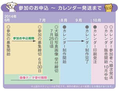 2015calendar_schedule.jpg