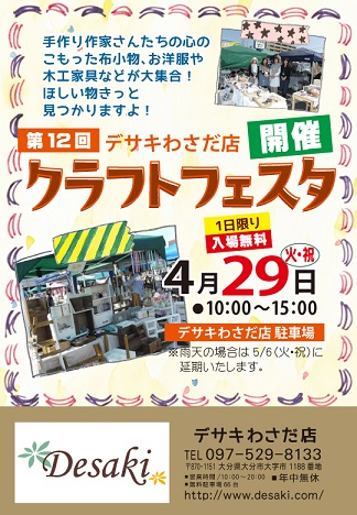2014_04craftfesta-wasada_L.jpg