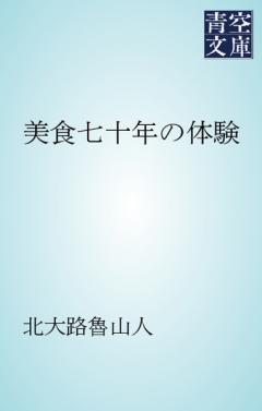 bisyoku70nen.jpg