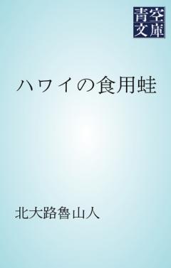 syokuyougaeru.jpg