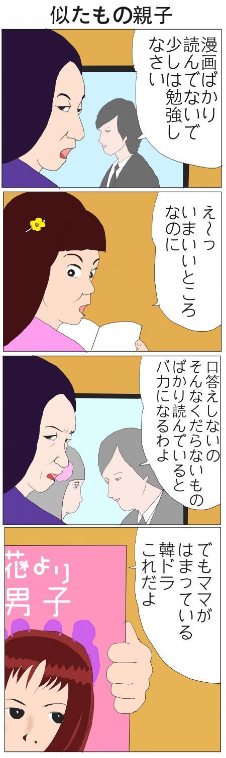 似たもの親子_convert_20140824063657