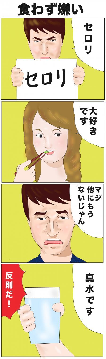 食わず嫌い+のコピー_convert_20140907072954