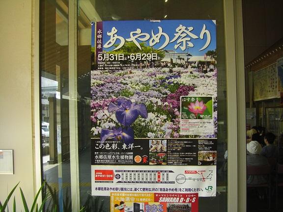 20140524佐原 (5)