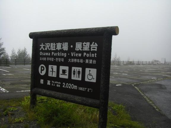 20140830富士山② (8)