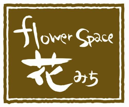 sflowerSpace花みち