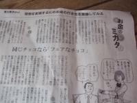 2014_021114・2・11新聞0002