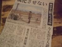 2014_031114・3・11新聞0003