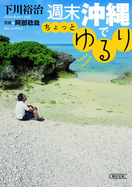 週末沖縄2