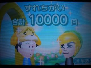 10000streetpass.jpg