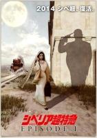 siberian-express-episode-1-poster