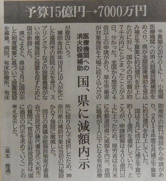 20140704神奈川新聞