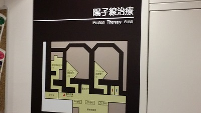 20140811陽子線治療センター01