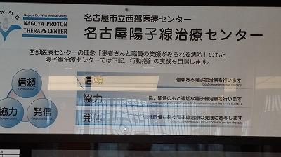 20140811陽子線治療センター03