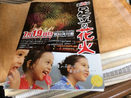 2014年足立の花火7月19日開催