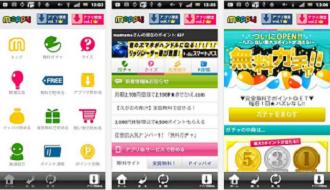 モッピーアプリ1