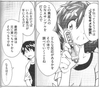 コスモキメラ研究