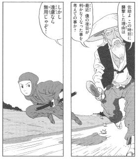 猿飛佐助・戸沢白雲斎