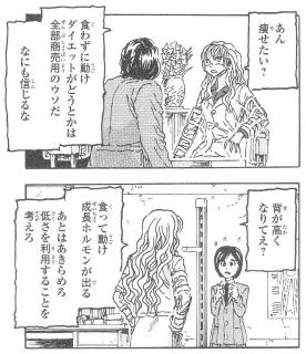 悩み相談 ガブリール編