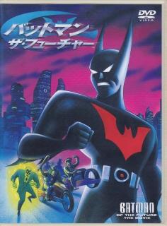 バットマン ザ・フューチャー