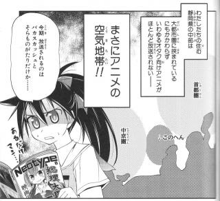 アニメ放送